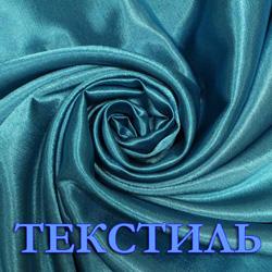 Текстиль-Сити